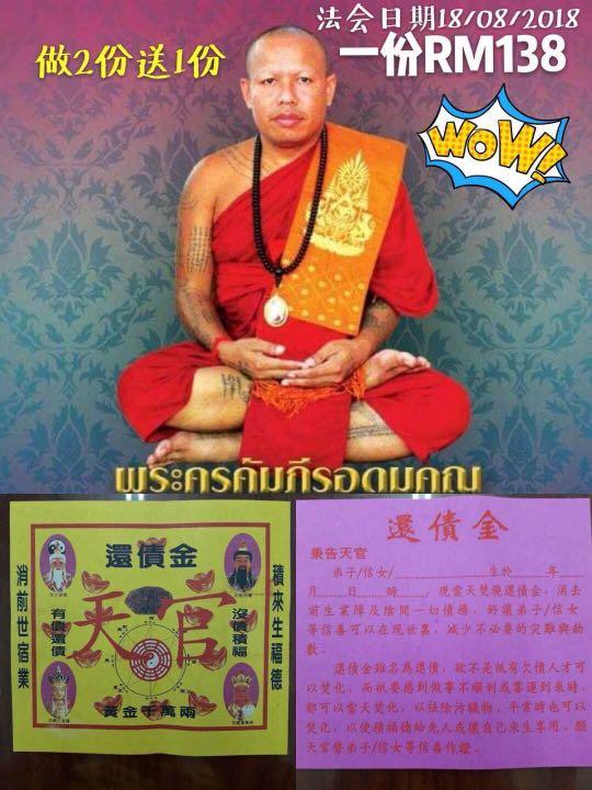 泰国十大年轻高僧龙婆年✨七月普渡法会--✨