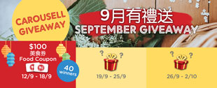 Carousell有禮送!Carousell Community Giveaway