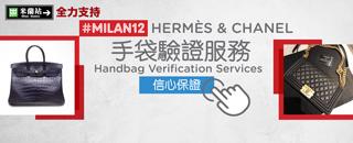 經典名牌手袋 Luxury Handbags