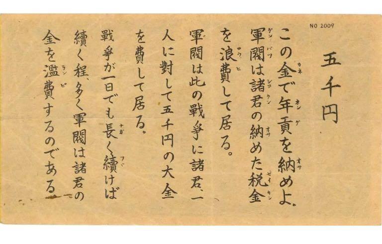 Japan WWII US Propaganda 10 Yen ~ 1945