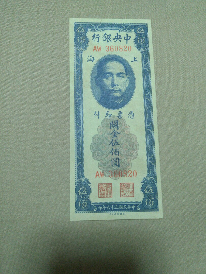 Is this real or fake note?Experts please help me.各位大大們,這是真鈔還是假鈔?請幫幫我。