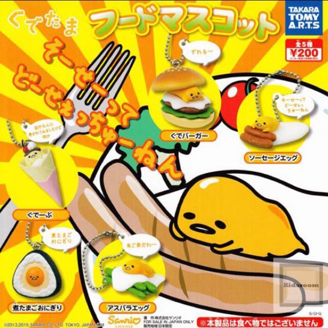 looking for gudetama gachapon keychain