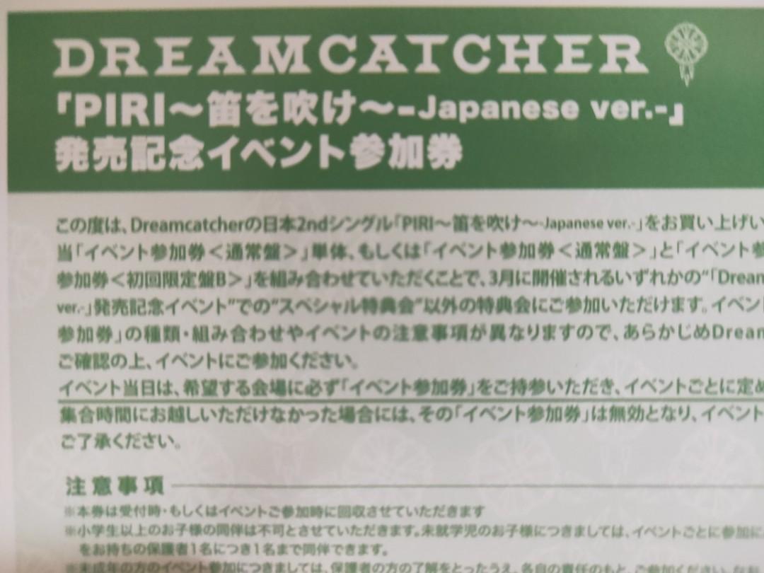 Piri Japanese Album