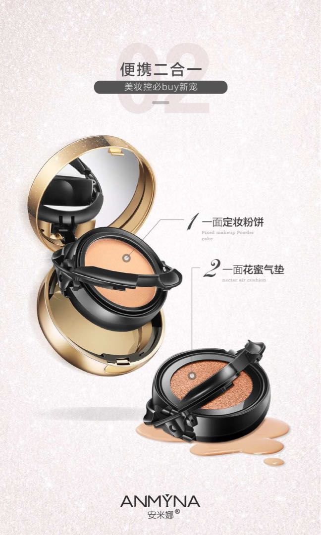 Anmyna 2-in-1 Nectar Cushion Compact  花蜜双层气垫粉饼